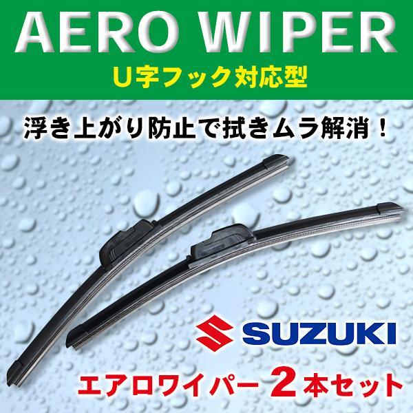 SUZUKI エアロワイパー 2本入 スイフト・スペーシア・セルボ・ソリオ・ツイン・ハスラー・バレーノ 選べる350〜650mm スズキ U字フック型 wwp-2 happy-dahlialife