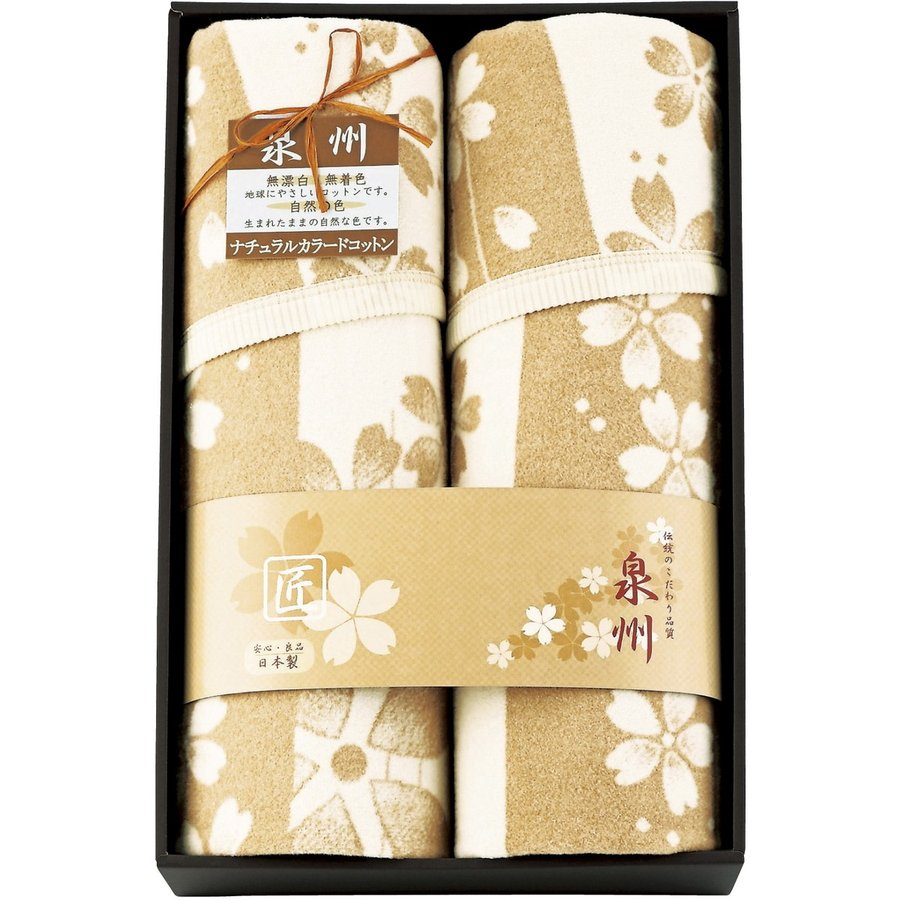 泉州こだわり毛布 肌にやさしい自然色のシルク入り綿毛布(毛羽部分)2P SBN3030   内祝い 結婚祝い 出産祝い 御祝 ギフト 贈り物 贈答品 お中元 お歳暮 記念品