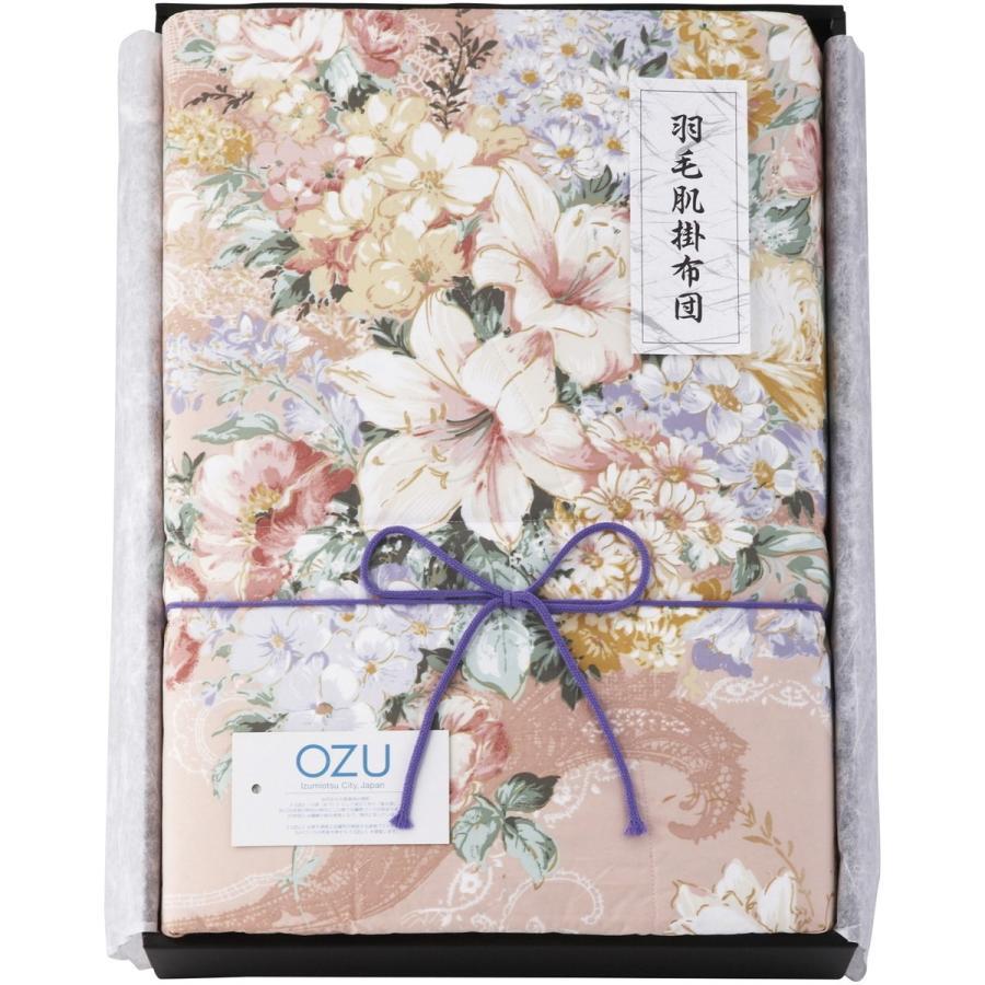 OZU OZU OZU 羽毛肌掛けふとん ピンク OZF-201PI | 内祝い 結婚祝い 出産祝い 御祝 ギフト 贈り物 贈答品 お中元 お歳暮 記念品 585