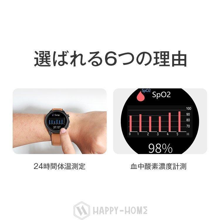 応援特売即納2021スマートウォッチ 日本製 キッズ 24時間体温監視 健康管理 体温計 血中酸素 心拍数 血圧 呼吸頻度 通知 腕上げ点灯 iPhone Android|happy-home|02