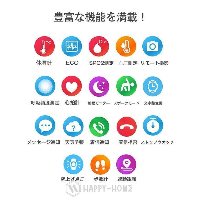 応援特売即納2021スマートウォッチ 日本製 キッズ 24時間体温監視 健康管理 体温計 血中酸素 心拍数 血圧 呼吸頻度 通知 腕上げ点灯 iPhone Android|happy-home|18