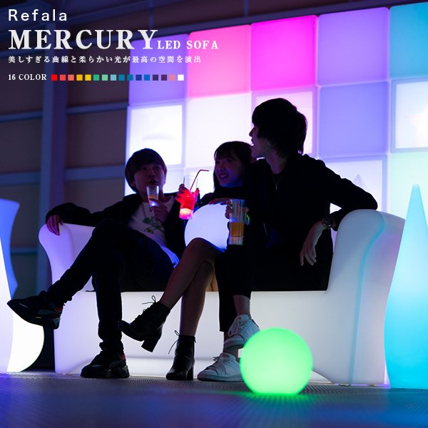 LED ソファ MERCURY(マーキュリー) 充電式 光る インテリア 照明 間接照明 防水 LED ライト ソファー チェアイス デザイン お洒落 光るソファ 光るイス 家具