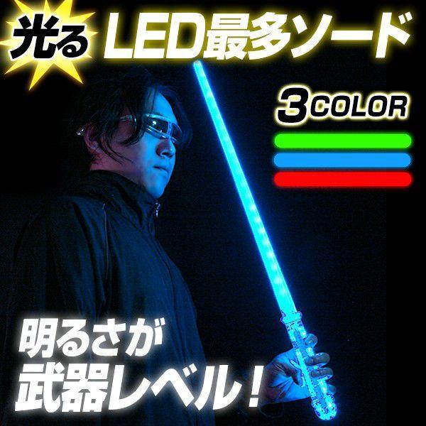 ライトセーバー LED最多ソード 全3色 ライトな刀 ライトセイバー スターウォーズ Star Wars 光る剣 光るおもちゃ 光るグッズ|happy-joint