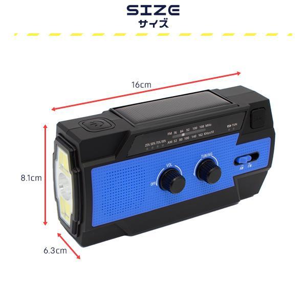 1年保証付き 多機能 防災ラジオ 全6色 〔防水 AM FM 4000mAh ソーラー 手回し USB 充電 LED ライト 懐中電灯 防災用品 防災グッズ 必要なもの|happy-joint|18