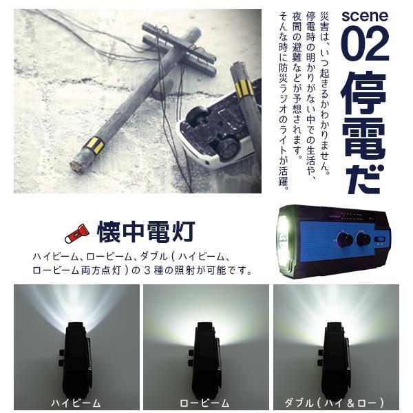 1年保証付き 多機能 防災ラジオ 全6色 〔防水 AM FM 4000mAh ソーラー 手回し USB 充電 LED ライト 懐中電灯 防災用品 防災グッズ 必要なもの|happy-joint|06