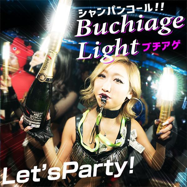 シャンパンコール!! Buchiage Light 光るボトルライト GLOWLASS ブチアゲライト 光る LED シャンパン ライト シャンパンボトル バーレスク キャバレー happy-joint