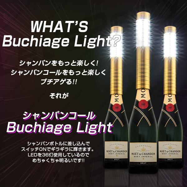 シャンパンコール!! Buchiage Light 光るボトルライト GLOWLASS ブチアゲライト 光る LED シャンパン ライト シャンパンボトル バーレスク キャバレー happy-joint 02