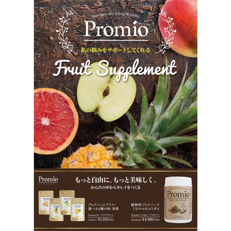 Promio Soy & Pea Protein プロミオ 植物性プロテイン happy-mommy-story 04