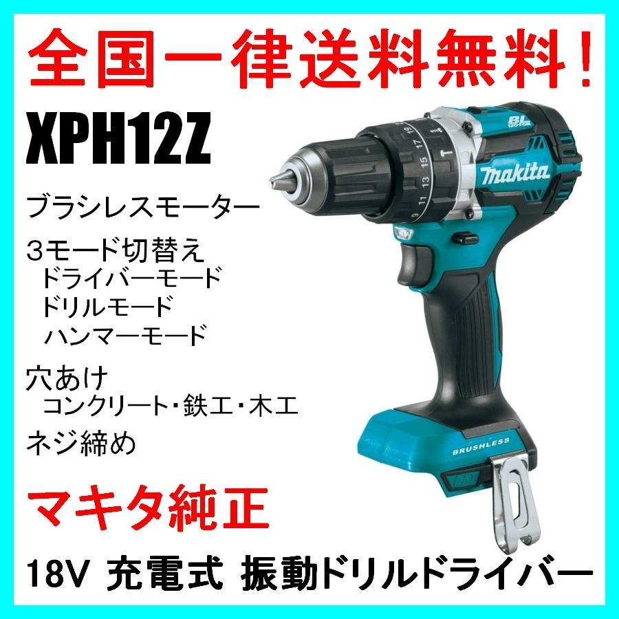 XPH12Z 本体のみ 出色 マキタ 18V 充電式 ブラシレス HP484DZ 同等品 振動 ●日本正規品● 当日〜2営業日以内に発送 ドリルドライバ