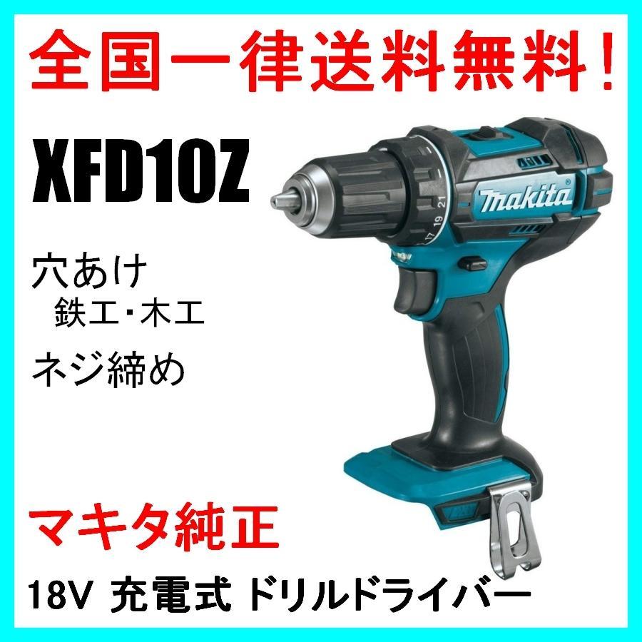 セール価格 XFD10Z マキタ 18V 当日〜2営業日以内に発送 充電式ドリルドライバー 高級品 MAKITA
