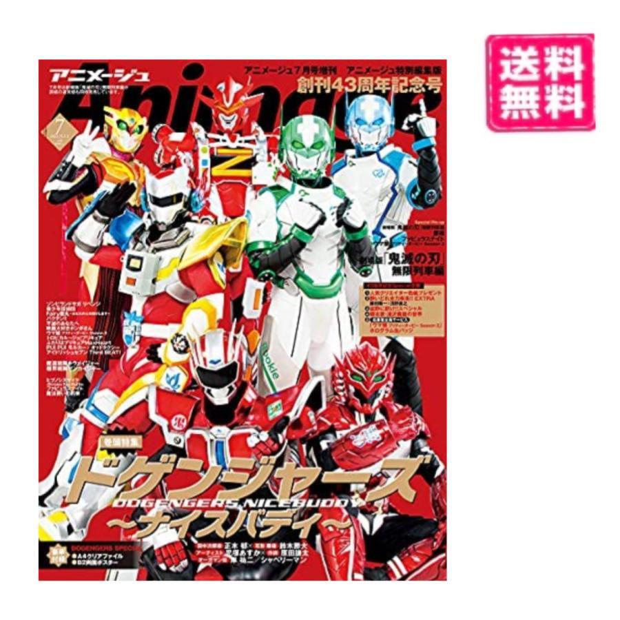 アニメージュ プレゼント 特別編集版 時間指定不可 2021年 月号 07 増刊
