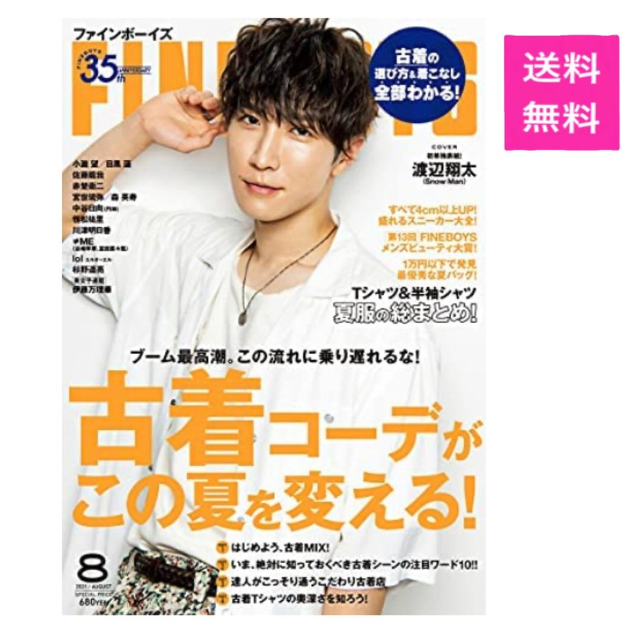 全品送料無料 送料無料 舗 FINEBOYS ファインボーイズ 8月号 表紙:渡辺翔太 2021年