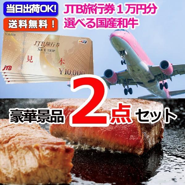 ポイント10倍 JTB旅行券1万円分&選べる国産和牛豪華2点セット