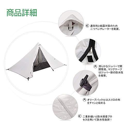 テント ワンポールテント 1-2人用 キャンプテント 簡単設営 PU3000防水 (ポールは別売) happy-square 02