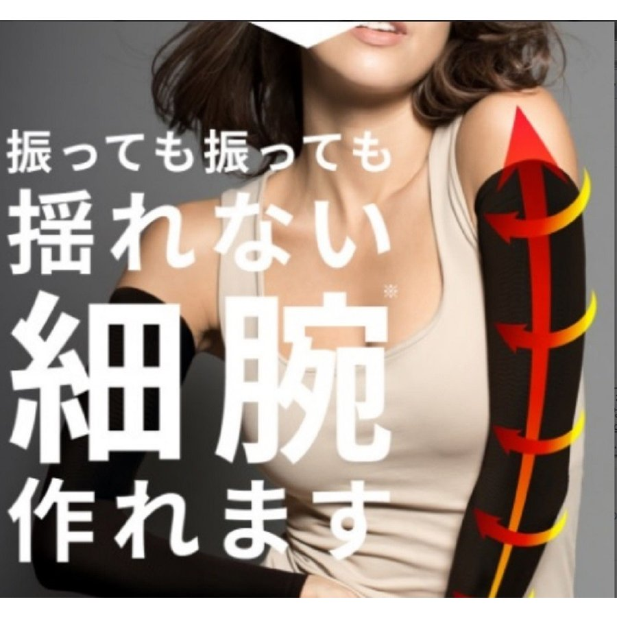 二の腕シェイパー サポーター 期間限定今なら送料無料 二の腕痩せ ダイエット 受賞店 二の腕ダイエット UVカット インナー シェイプアップ 脂肪燃焼