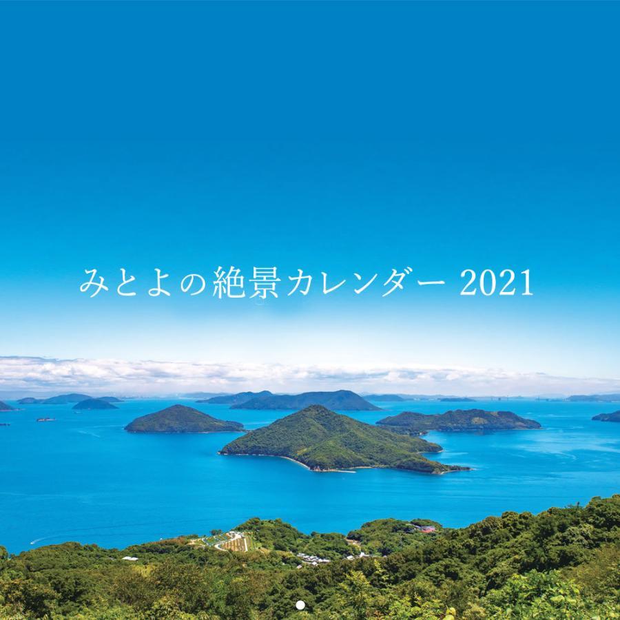三豊の絶景カレンダー2021