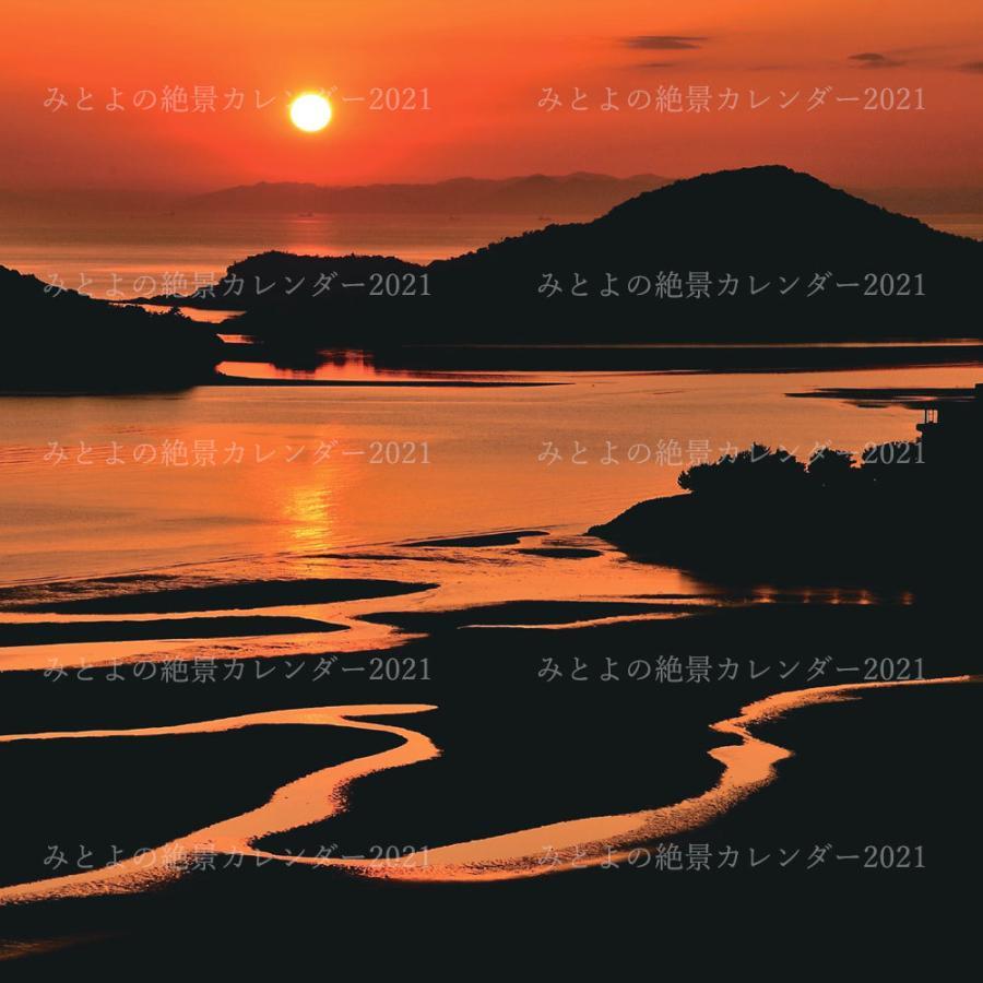 みとよの絶景カレンダー 2021 カレンダー 三豊市 父母ヶ浜 壁掛け happybath 04