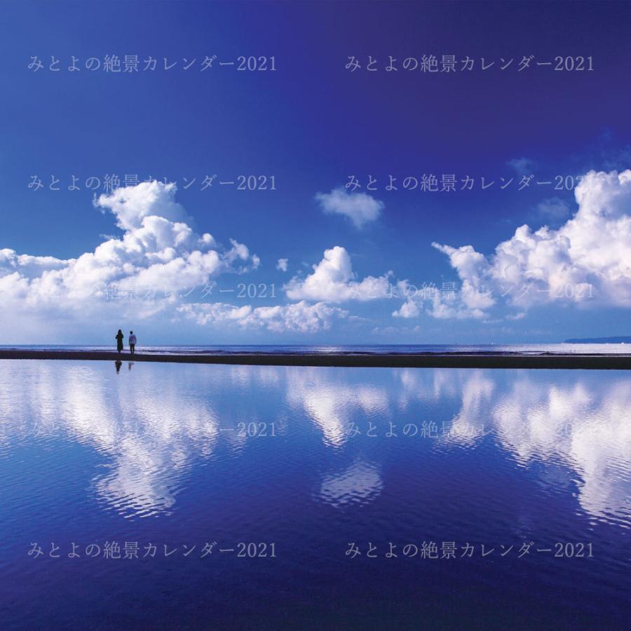 みとよの絶景カレンダー 2021 カレンダー 三豊市 父母ヶ浜 壁掛け happybath 05