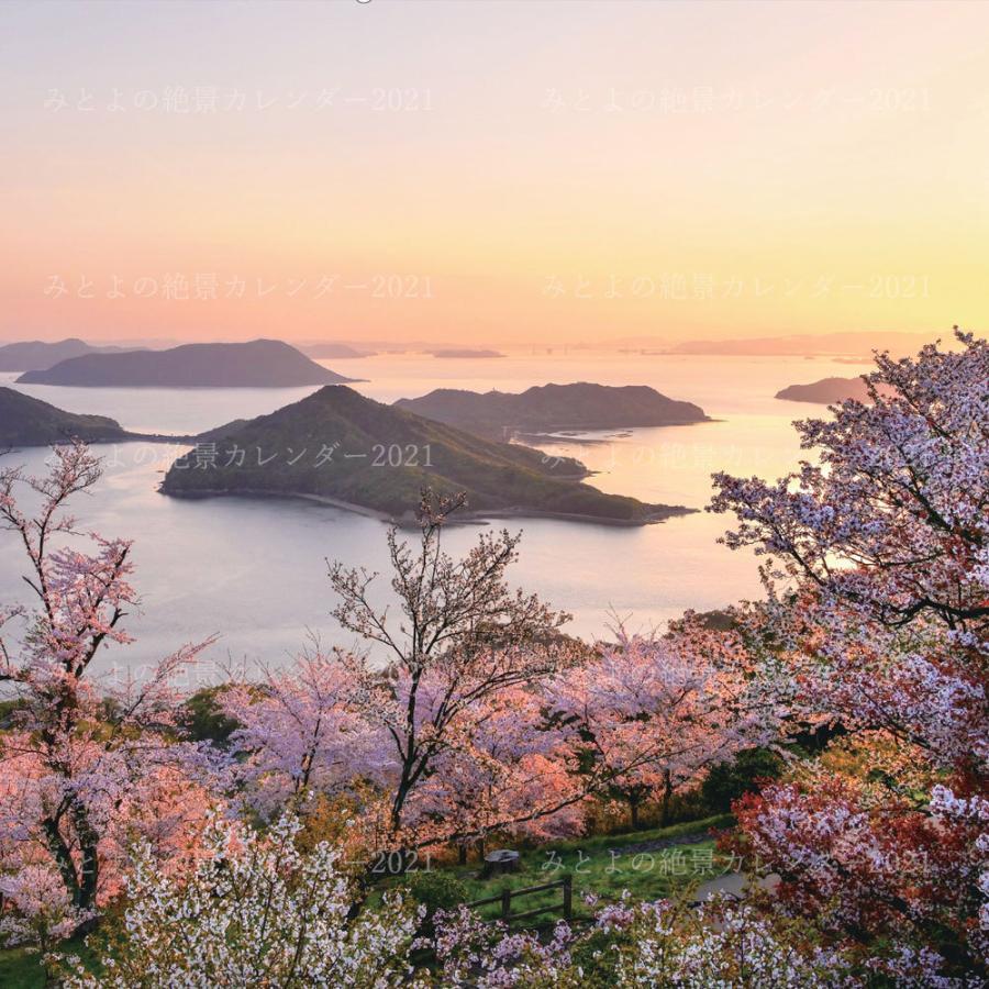 みとよの絶景カレンダー 2021 カレンダー 三豊市 父母ヶ浜 壁掛け happybath 06