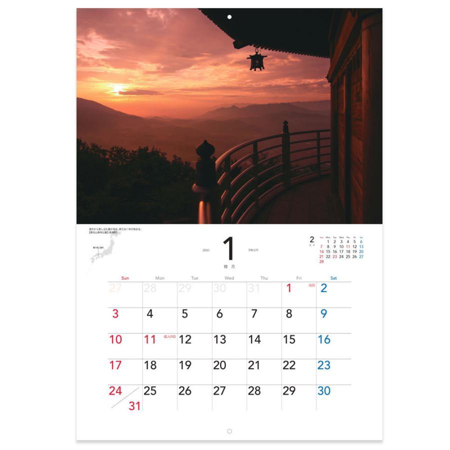 みとよの絶景カレンダー 2021 カレンダー 三豊市 父母ヶ浜 壁掛け happybath 08