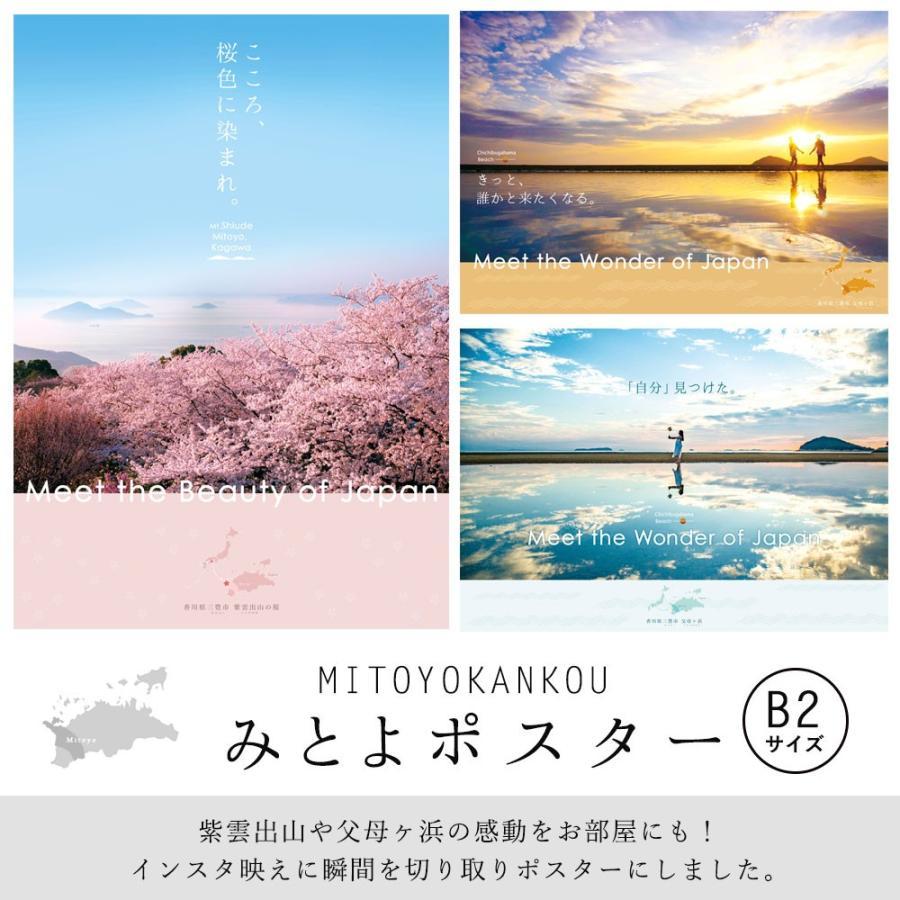 みとよポスター(B2サイズ)