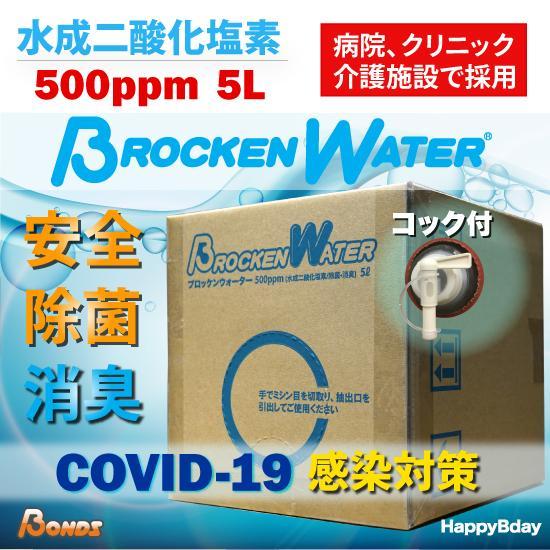 コロナウイルス対策  除菌 消臭 水成二酸化塩素 500ppm 送料無料 ブロッケンウォーター 5L happybday