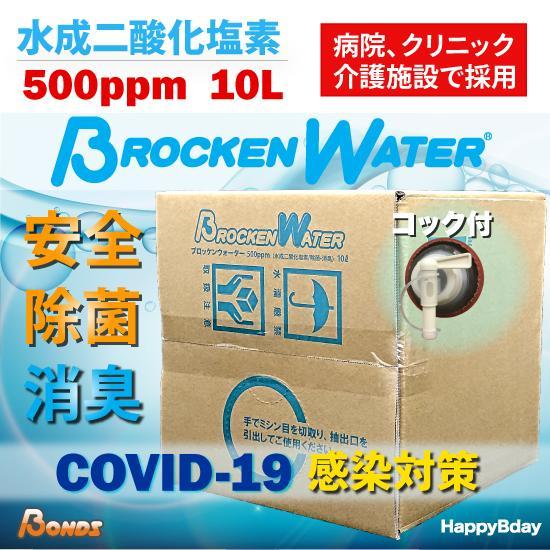 コロナウイルス対策  除菌 消臭 水成二酸化塩素 500ppm 送料無料 ブロッケンウォーター 10L happybday