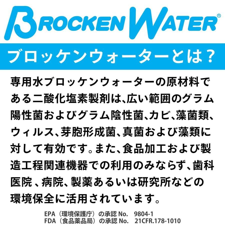 除菌スプレー コロナウイルス対策 水成二酸化塩素 500ppm ブロッケンウォーター 10L  空ボトル3本|happybday|05