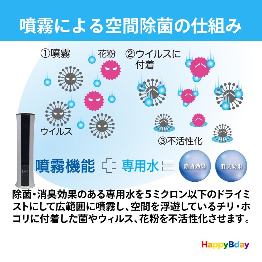 空気清浄機 コロナウイルス対策 空間除菌 消臭 超音波噴霧器 エアフォースデミ 水成二酸化塩素 ブロッケンウォーター10L セット happybday 03