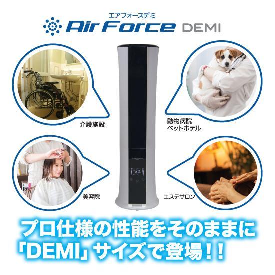 空気清浄機 コロナウイルス対策 空間除菌 消臭 超音波噴霧器 エアフォースデミ 水成二酸化塩素 ブロッケンウォーター20L セット|happybday|04