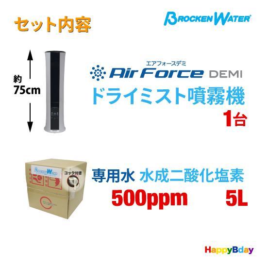 空気清浄機 コロナウイルス対策  BONDS ボンズ 空間除菌 消臭 超音波噴霧器 エアフォースデミ 水成二酸化塩素 ブロッケンウォーター5L セット|happybday|02