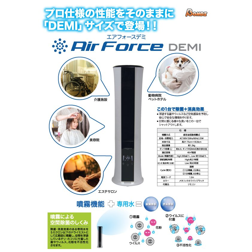 空気清浄機 コロナウイルス対策  BONDS ボンズ 空間除菌 消臭 超音波噴霧器 エアフォースデミ 水成二酸化塩素 ブロッケンウォーター5L セット|happybday|09