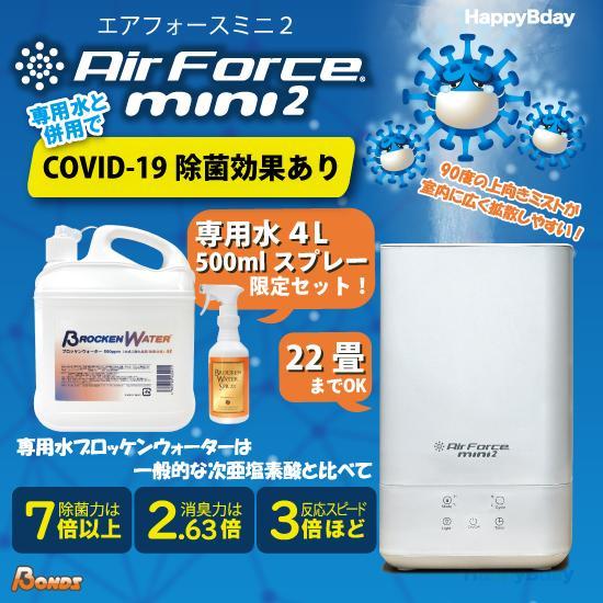 空気清浄機 コロナウイルス対策 除菌消臭 超音波噴霧器 エアフォースミニ2 水成二酸化塩素 500ppm ブロッケンウォーター5L 50mlボトル3本|happybday