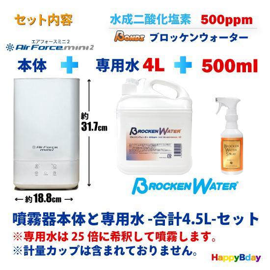 空気清浄機 コロナウイルス対策 除菌消臭 超音波噴霧器 エアフォースミニ2 水成二酸化塩素 500ppm ブロッケンウォーター5L 50mlボトル3本|happybday|02