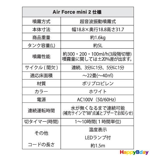 空気清浄機 コロナウイルス対策 除菌消臭 超音波噴霧器 エアフォースミニ2 水成二酸化塩素 500ppm ブロッケンウォーター5L 50mlボトル3本|happybday|09