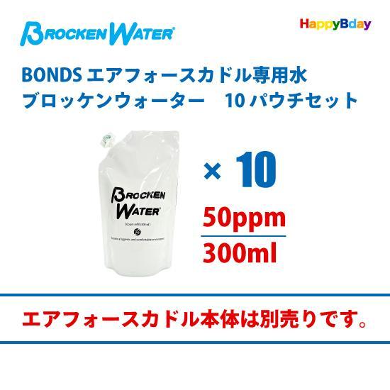 コロナウイルス対策 感染予防 除菌 消臭 ブロッケンウォーター BONDS ボンズ エアフォースカドル専用水 10パウチセット|happybday|02