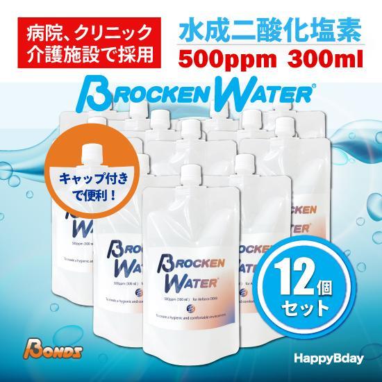 除菌スプレー コロナウイルス対策 業務用 感染予防 消臭 水成二酸化塩素 ブロッケンウォーター 500ppm BONDS ボンズ 300ml 12個|happybday