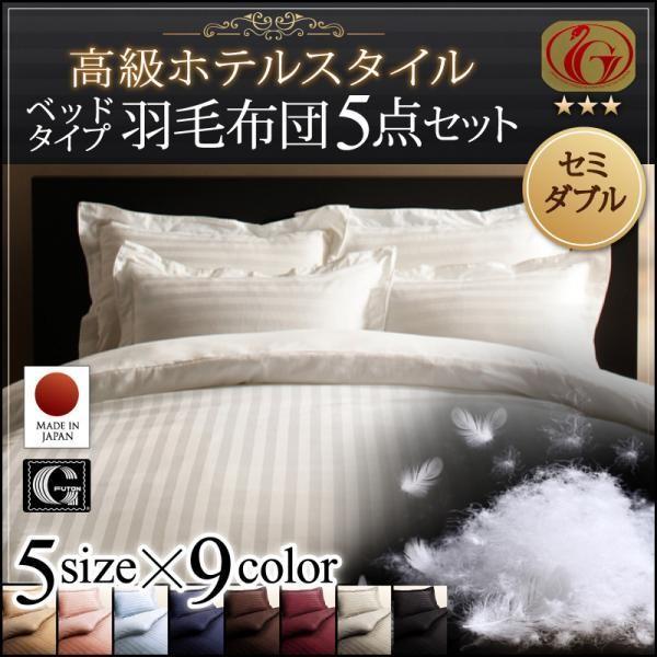 羽毛布団セット セミダブル ニューゴールドラベル 高級ホテルスタイル羽毛布団 セミダブル5点セット