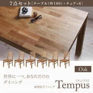 ダイニングテーブルセット 6人用 おしゃれ 総無垢材 7点セット(テーブル180+チェア6脚) PVC座 オーク