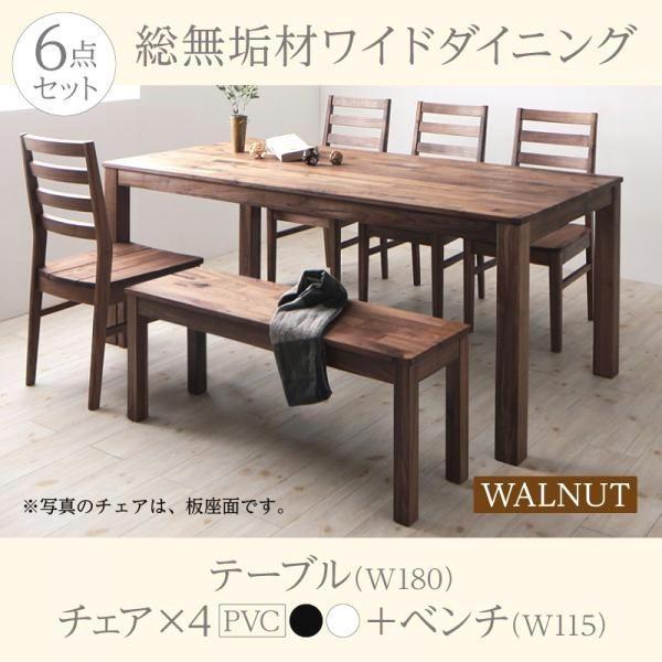ダイニングテーブルセット ダイニングテーブルセット 6人用 おしゃれ 総無垢材 ワイド 6点セット(テーブル180+チェア4脚+ベンチ) PVC座 ウォールナット