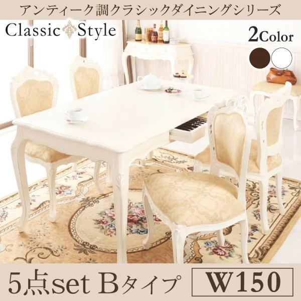 ダイニングテーブルセット 4人用 おしゃれ アンティーク調クラシック 5点セット(テーブル150+肘なしチェア4脚)