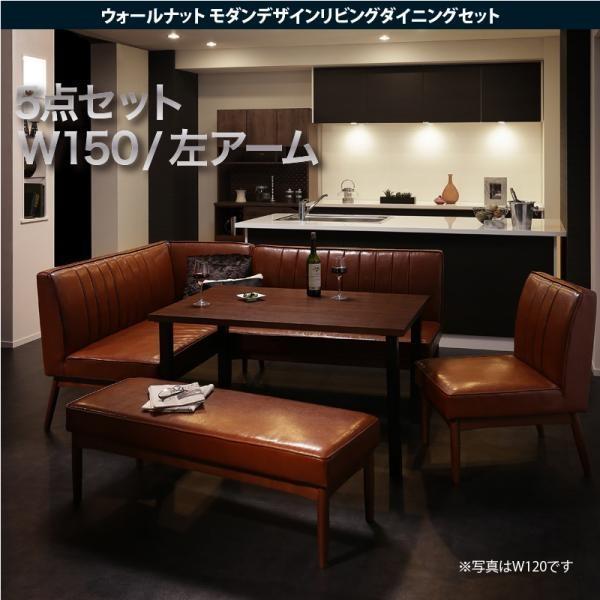 ダイニングテーブルセット 7人用 おしゃれ ウォールナット モダン 5点セット(テーブル150+ソファ+左アームソファ+チェア+ベンチ)