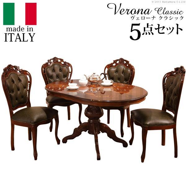 テーブル ダイニングテーブル セット 4人 おしゃれ 幅135cm (テーブル+革張りチェア4脚) 5点セット 〔ヴェローナクラシック〕