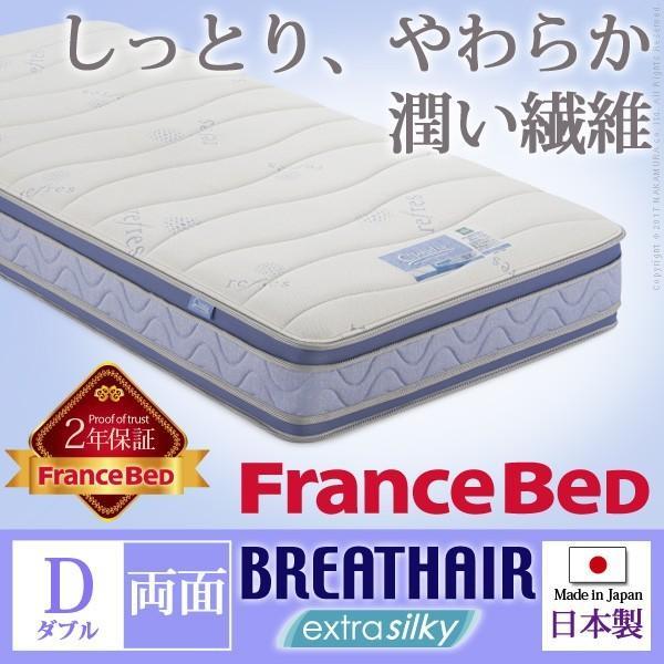 ベッド ベット フランスベッド ダブル マットレス ブレスエアー おしゃれ 日本製 〔クラウディア〕