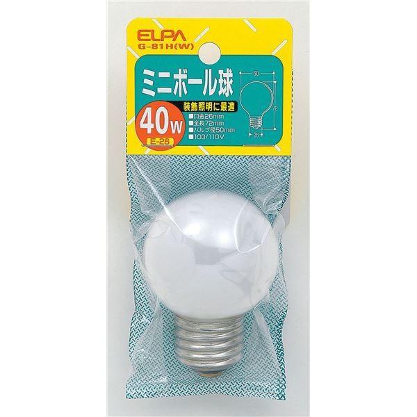 【直送】(業務用セット) ELPA ミニボール球 電球 40W E26 G50 ホワイト ホワイト G-81H(W) 〔×25セット〕