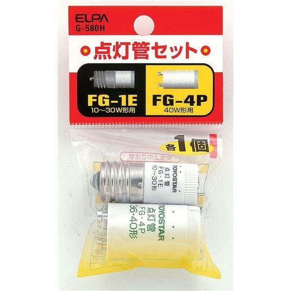 【直送】(業務用セット) ELPA 点灯管セット 点灯管セット FG-1E+FG-4P G-580H 〔×50セット〕