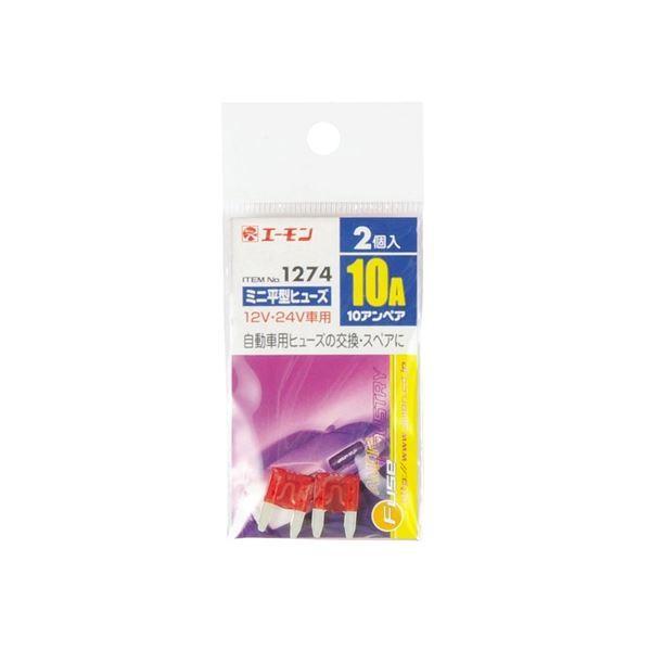 (まとめ) ミニ平型ヒューズ 1274 〔×50セット〕