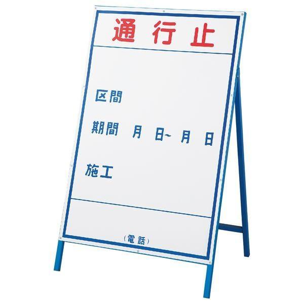 【直送】工事用標識(工事用看板) 通行止 工事-1(大)〔代引不可〕