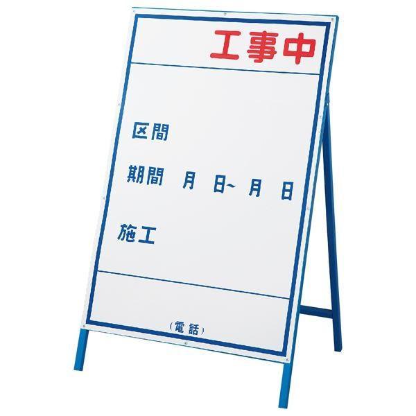 【直送】工事用標識(工事用看板) 工事中 工事-3(大)〔代引不可〕