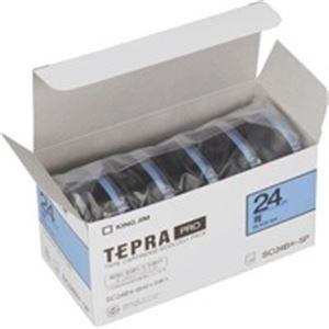 【直送】(業務用5セット) キングジム キングジム キングジム テプラ PROテープ/ラベルライター用テープ 〔幅:24mm〕 5個入り カラーラベル(青) SC24B-5P 153